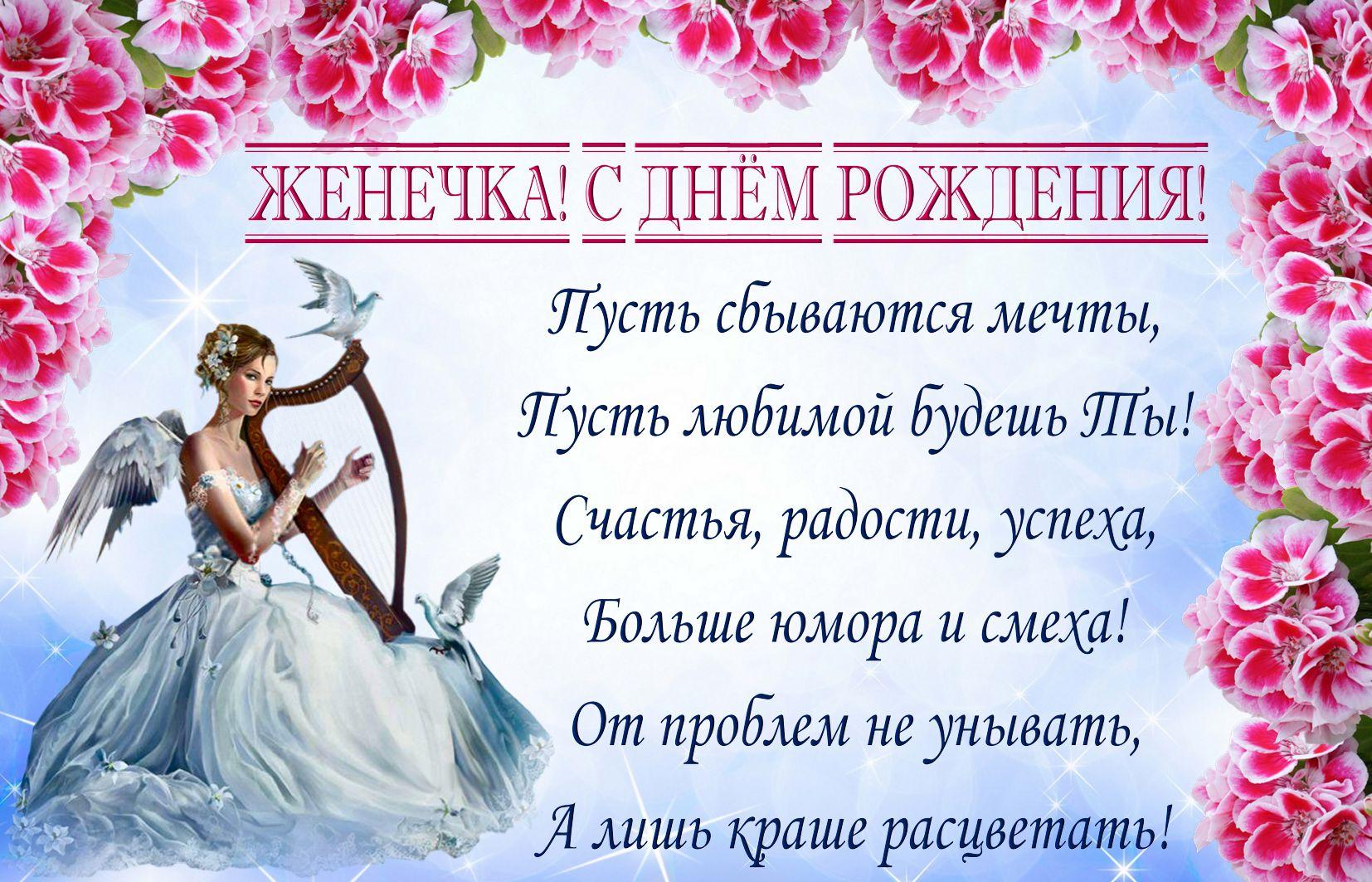 Поздравительные открытки с днем рождения женщине красивые евгение