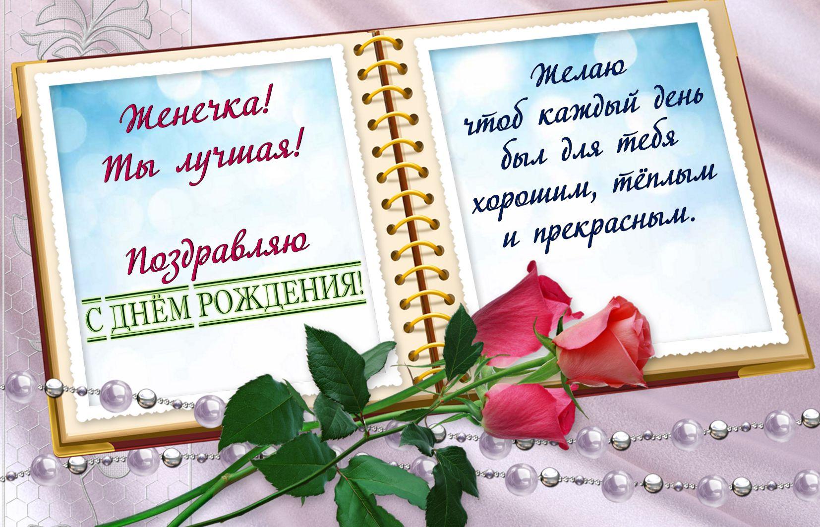 Открытки с днем рождения евгении, открытках