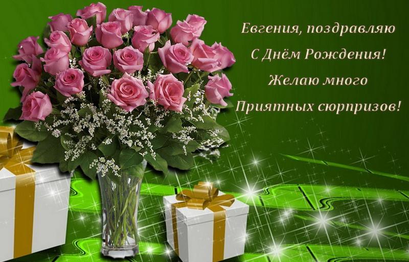 Открытка девушки евгении с днем рождения, пожеланием венчания картинка