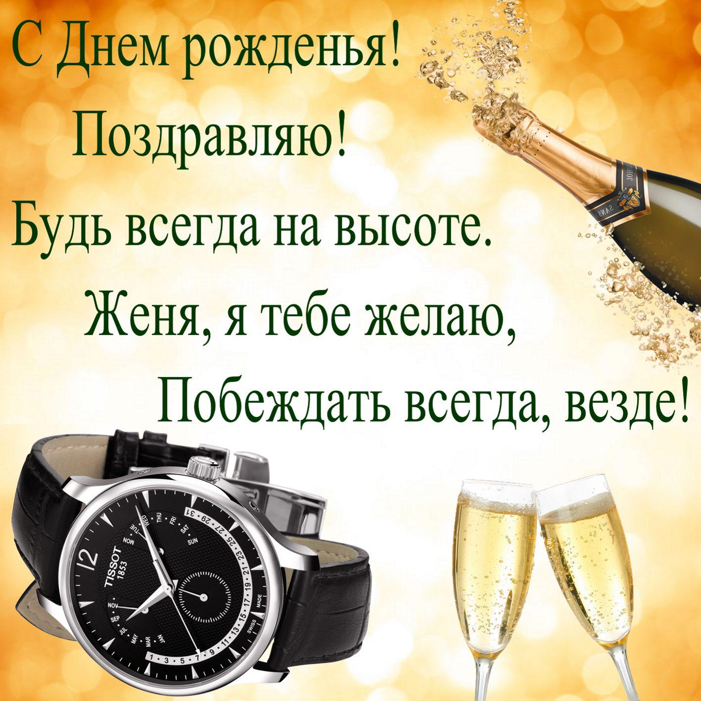 Открытка на День рождения - шампанское и пожелание Евгению