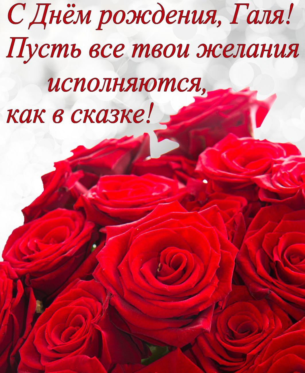 С днем рождения галя стихи красивые открытки, надписью интим поздравления