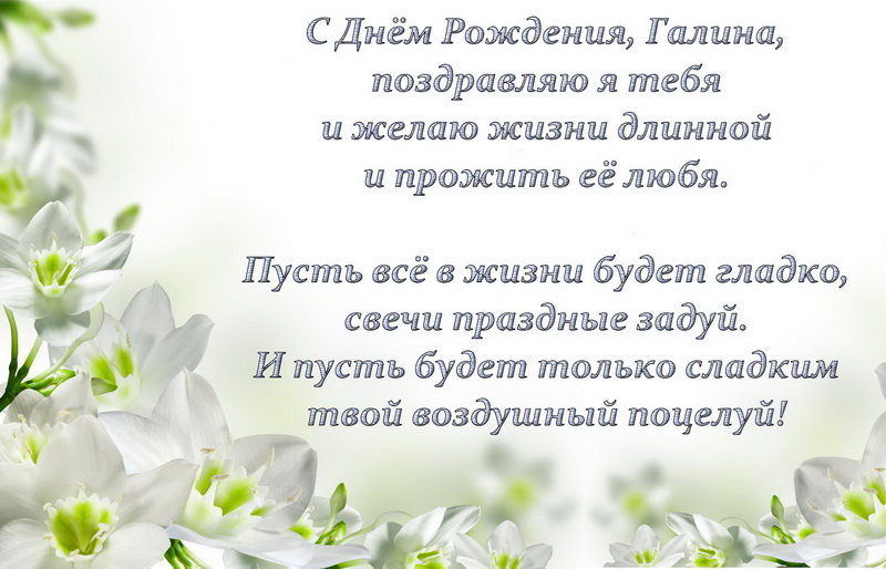 Дню, поздравительная открытка с днем рождения галине владимировне