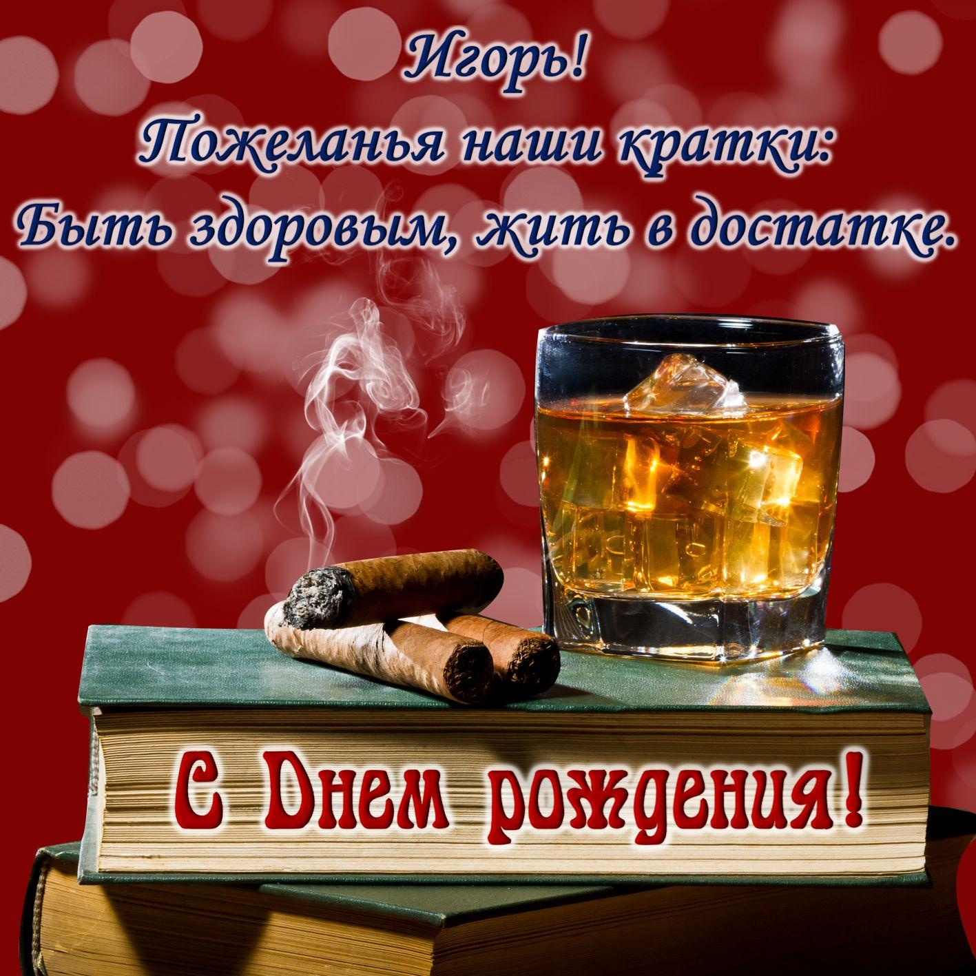 С днем рождения игорь прикольные открытки, открытки привет