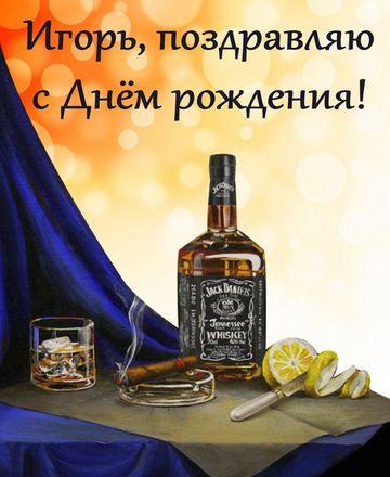 s-dnem-rozhdeniya-igor-otkritki-s-pozdravleniem foto 7