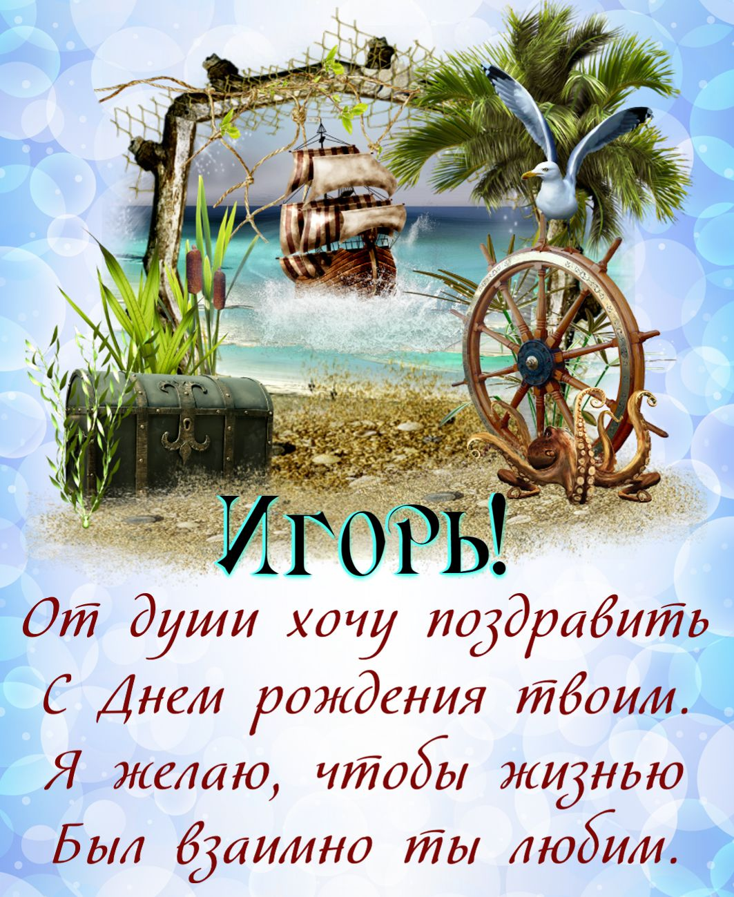 Букетом, открытка с др игоря