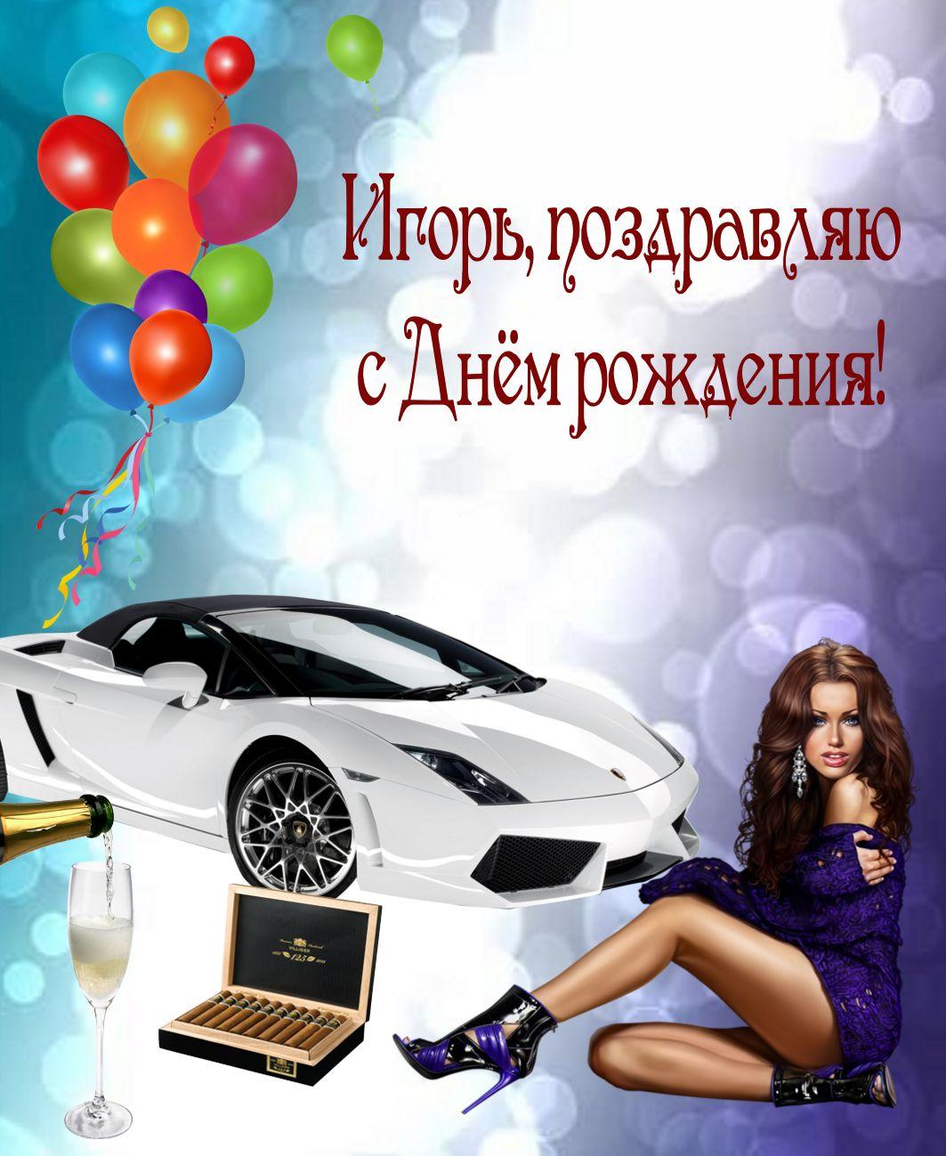 Открытка с днем рождения игоря сергеевича, про жизнь