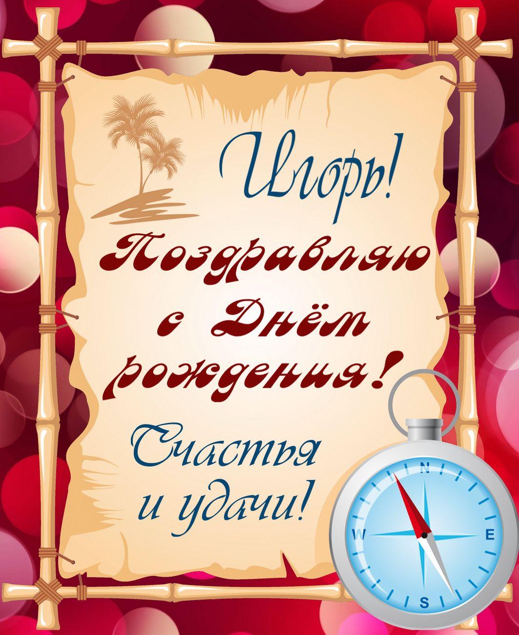 Днем рождения, открытка с др игоря