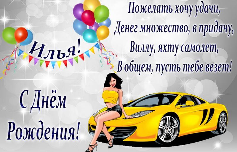 Поздравления для васи с днем рождения прикольные
