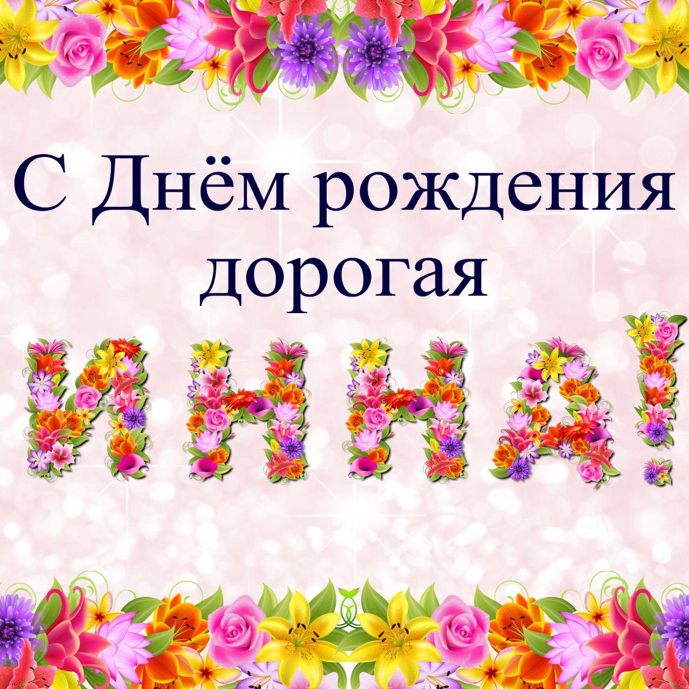 Поздравления с днем рождения инна картинки