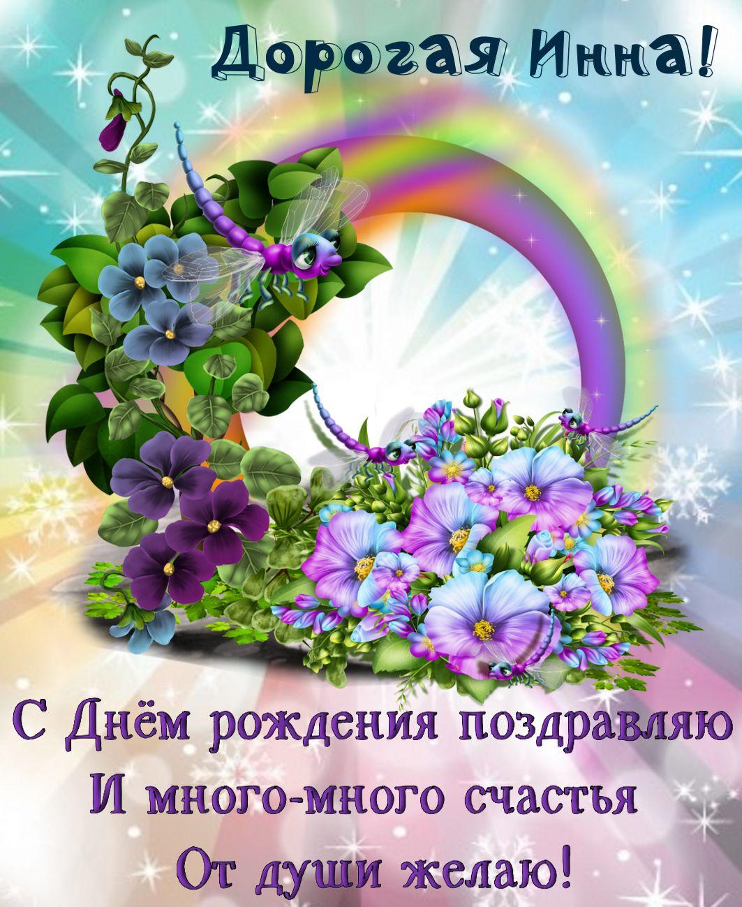 С днем рождения поздравления инну сестру