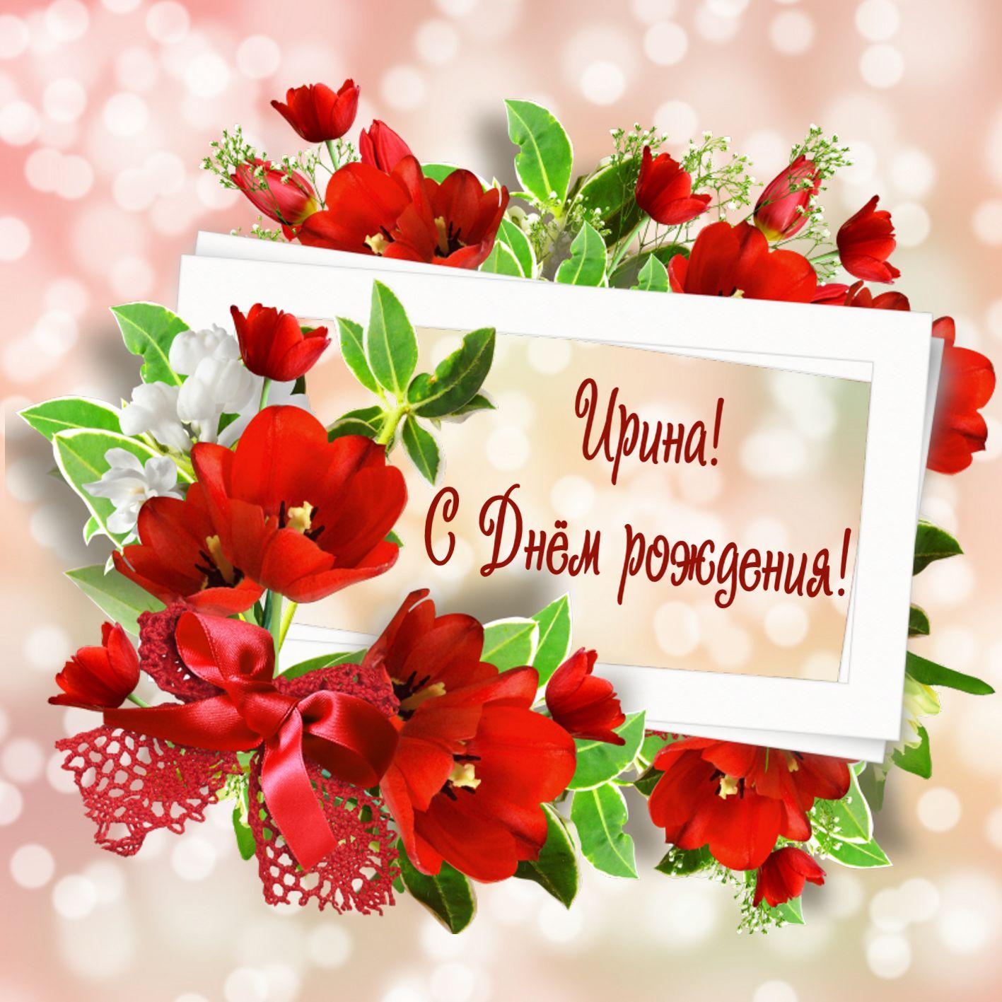Цветы для ирины картинки, открытка сирень