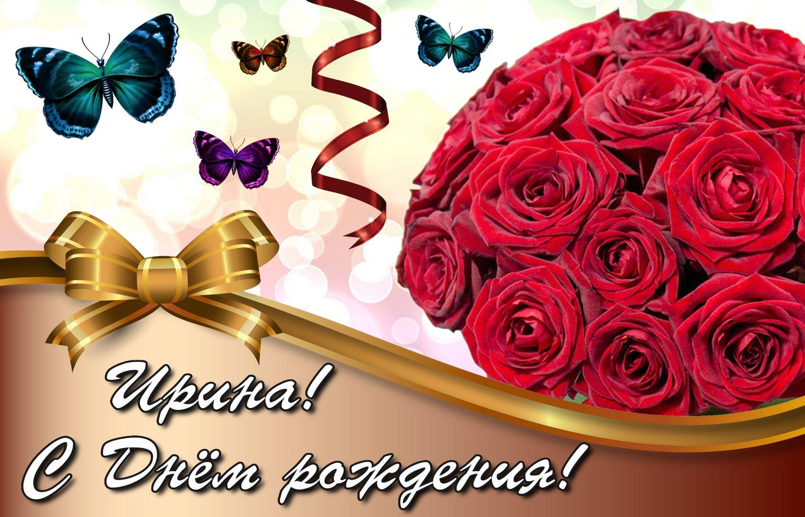 Открытки розы с днем рождения дочка, отправить прикольное