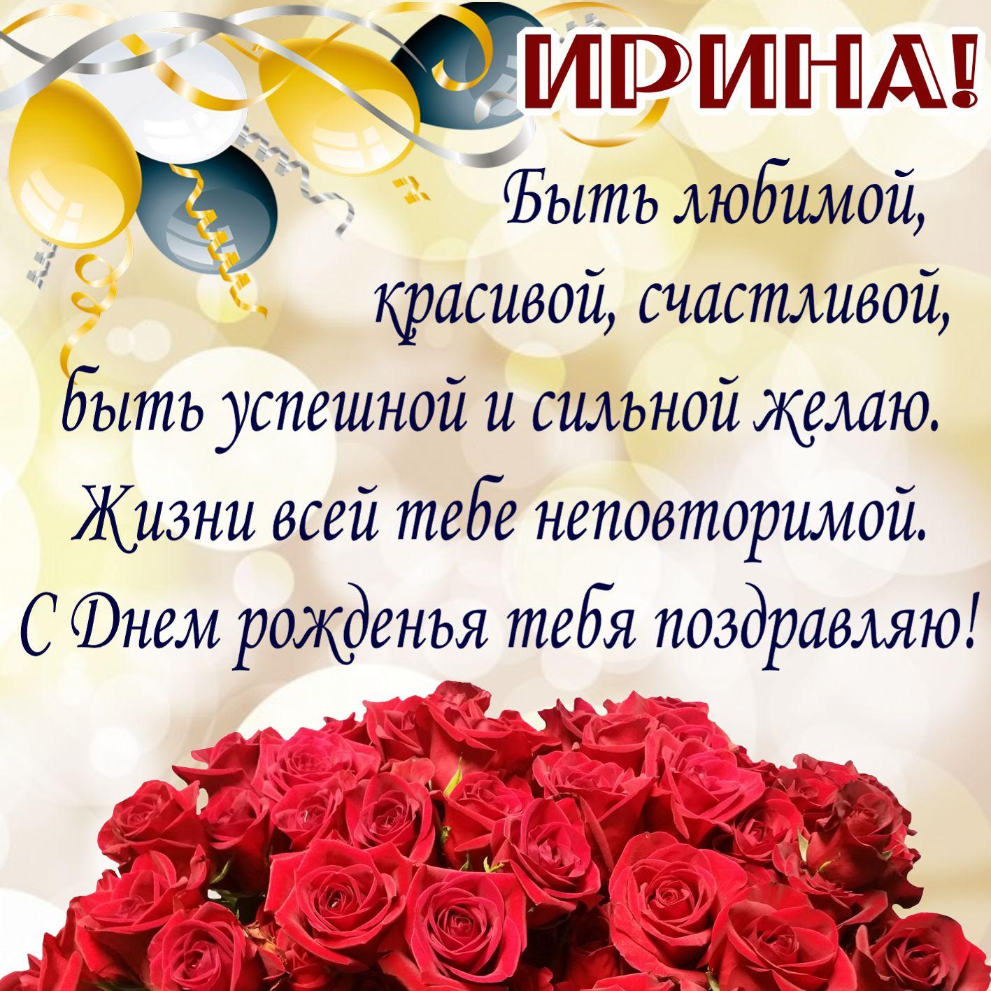 Открытка для Ирины с пожеланием и розами