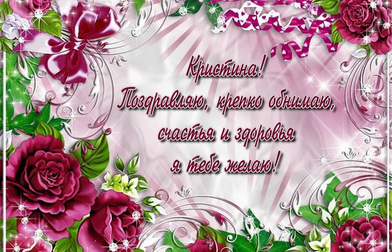 открытка для кристины на день рождения верхней части страницы