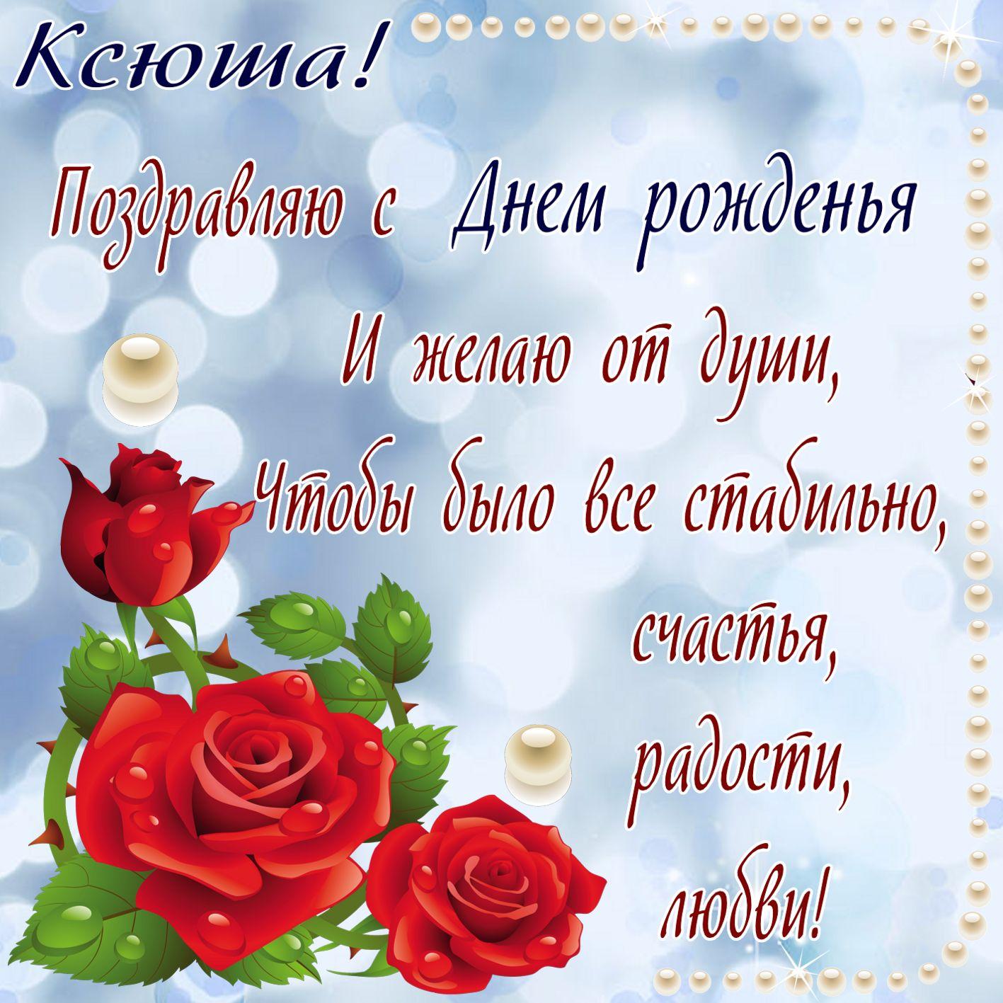 Поздравления для ксюши от подруги