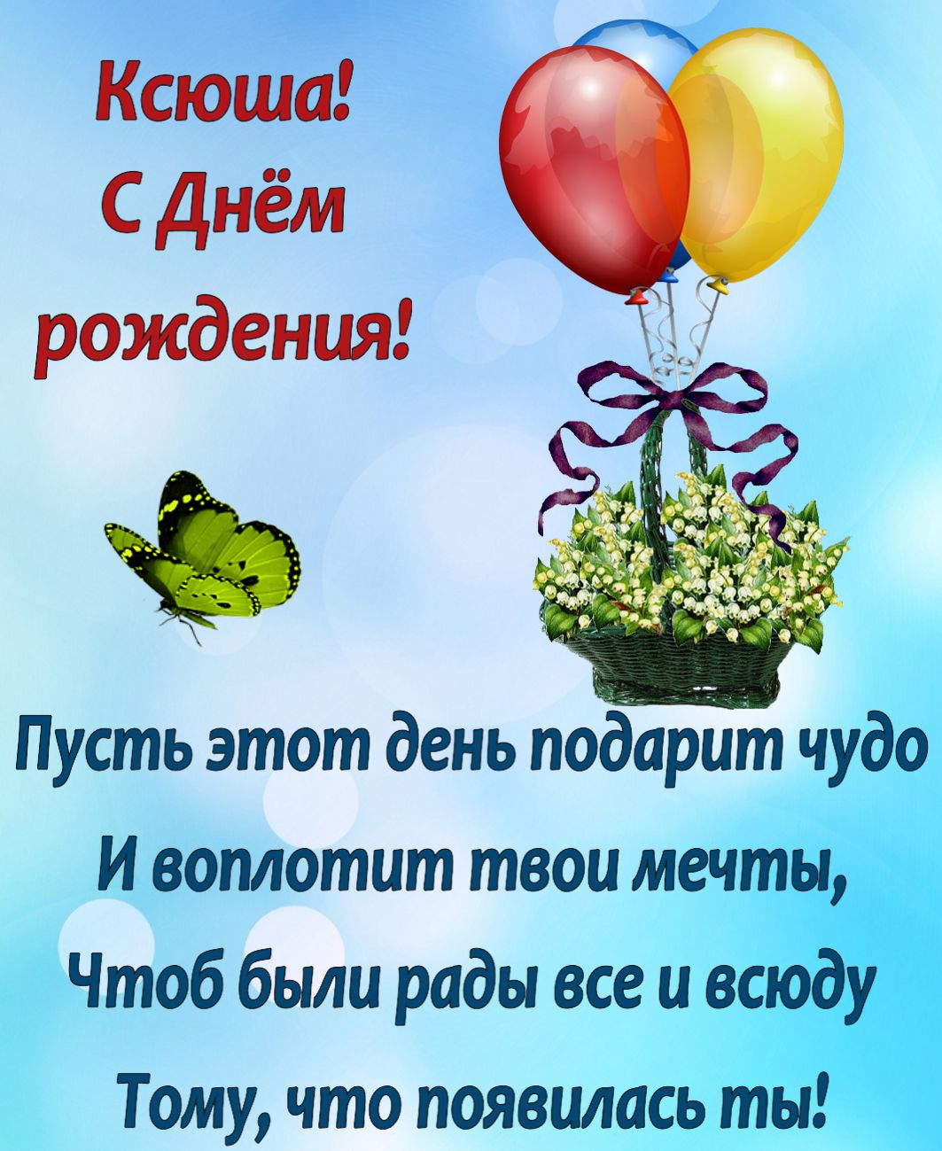 Стихотворение с днем рождения на имя даша