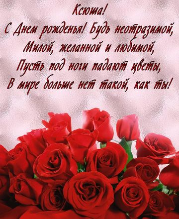 otkritka-pozdravlenie-ksyushe foto 11