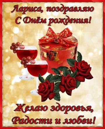 otkritka-s-dnem-rozhdeniya-larisa-krasivie-pozdravleniya foto 12