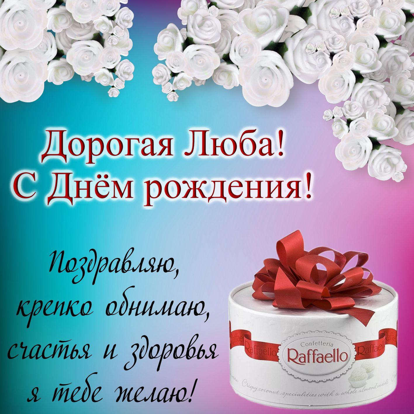 Белые картинки, именные открытки любовь женщине красивые
