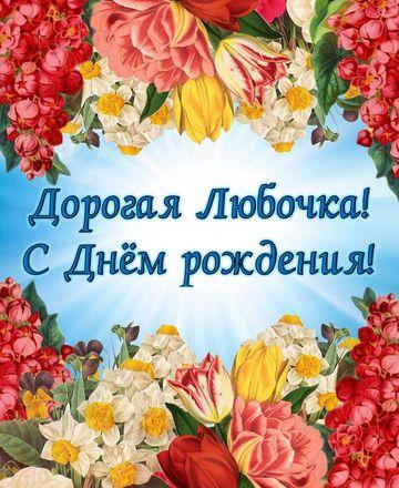 pozdravleniya-s-dnem-rozhdeniya-lyubu-otkritki foto 11