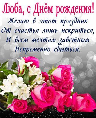 pozdravleniya-s-dnem-rozhdeniya-lyubu-otkritki foto 14