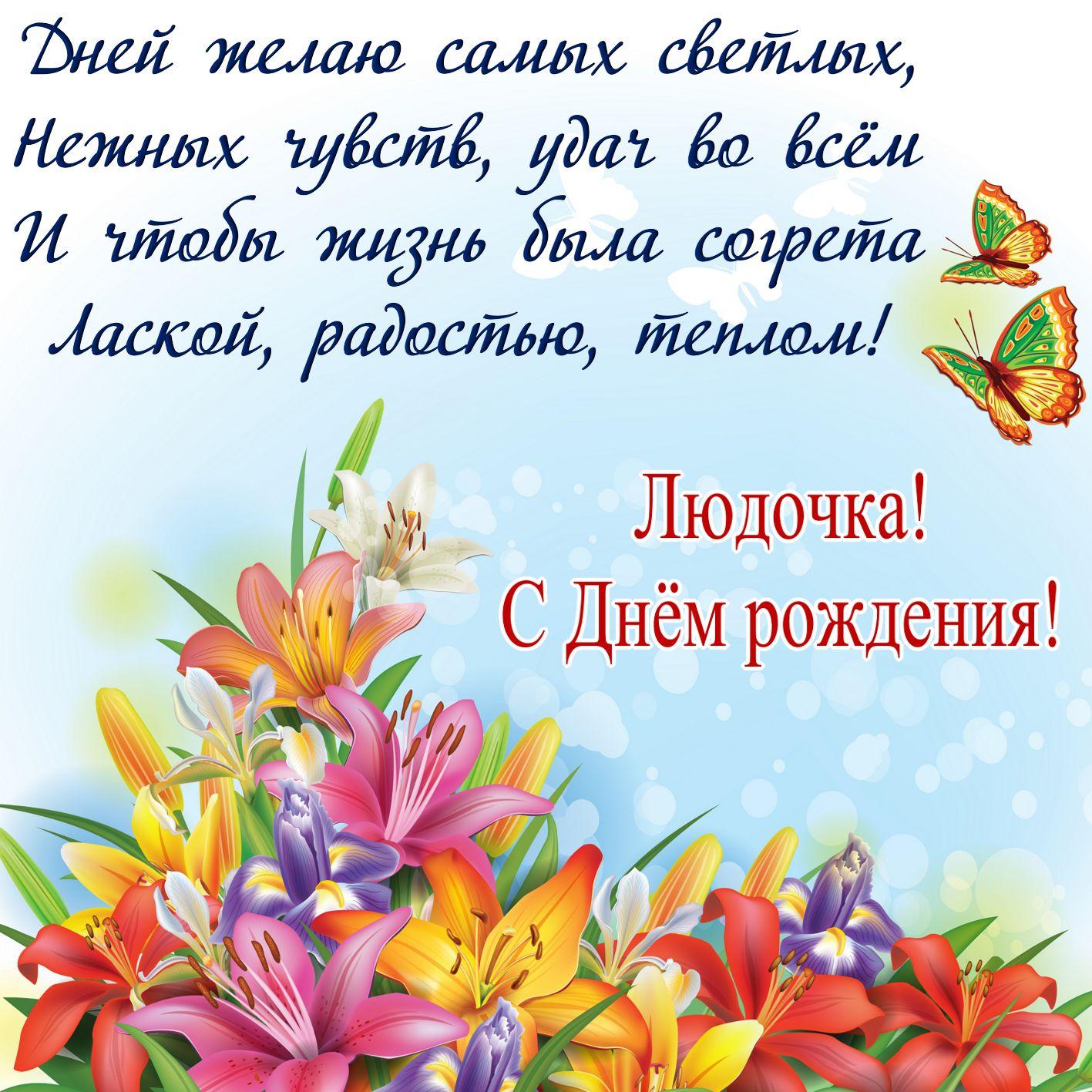 Плейкаст открытка с днем рождения людмила