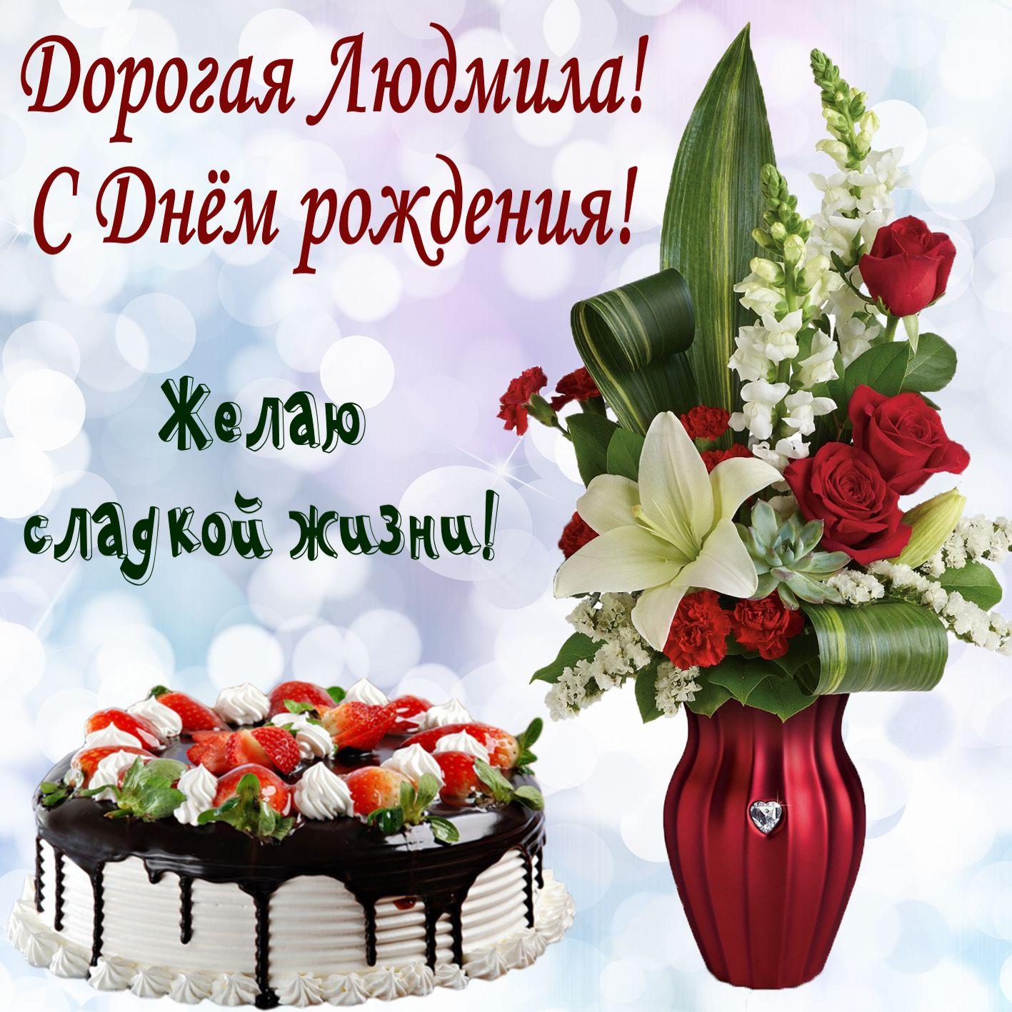 Открытки поздравления с днем рождения людмила