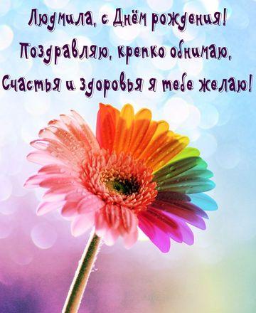 pozdravleniya-s-dnem-rozhdeniya-lyudmile-otkritki foto 14