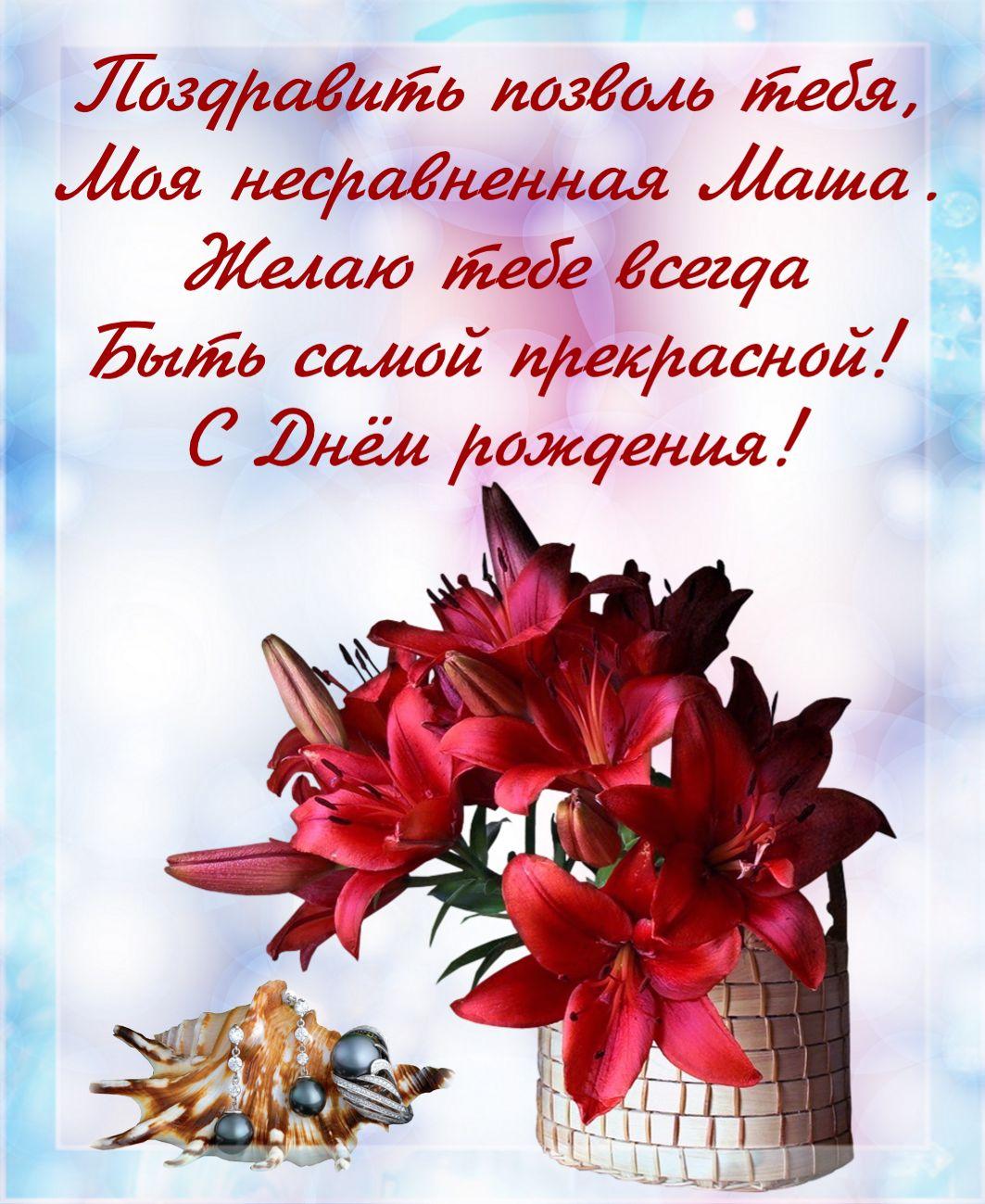 Поздравления с днем рождения женщине красивые в картинках марии, открытки