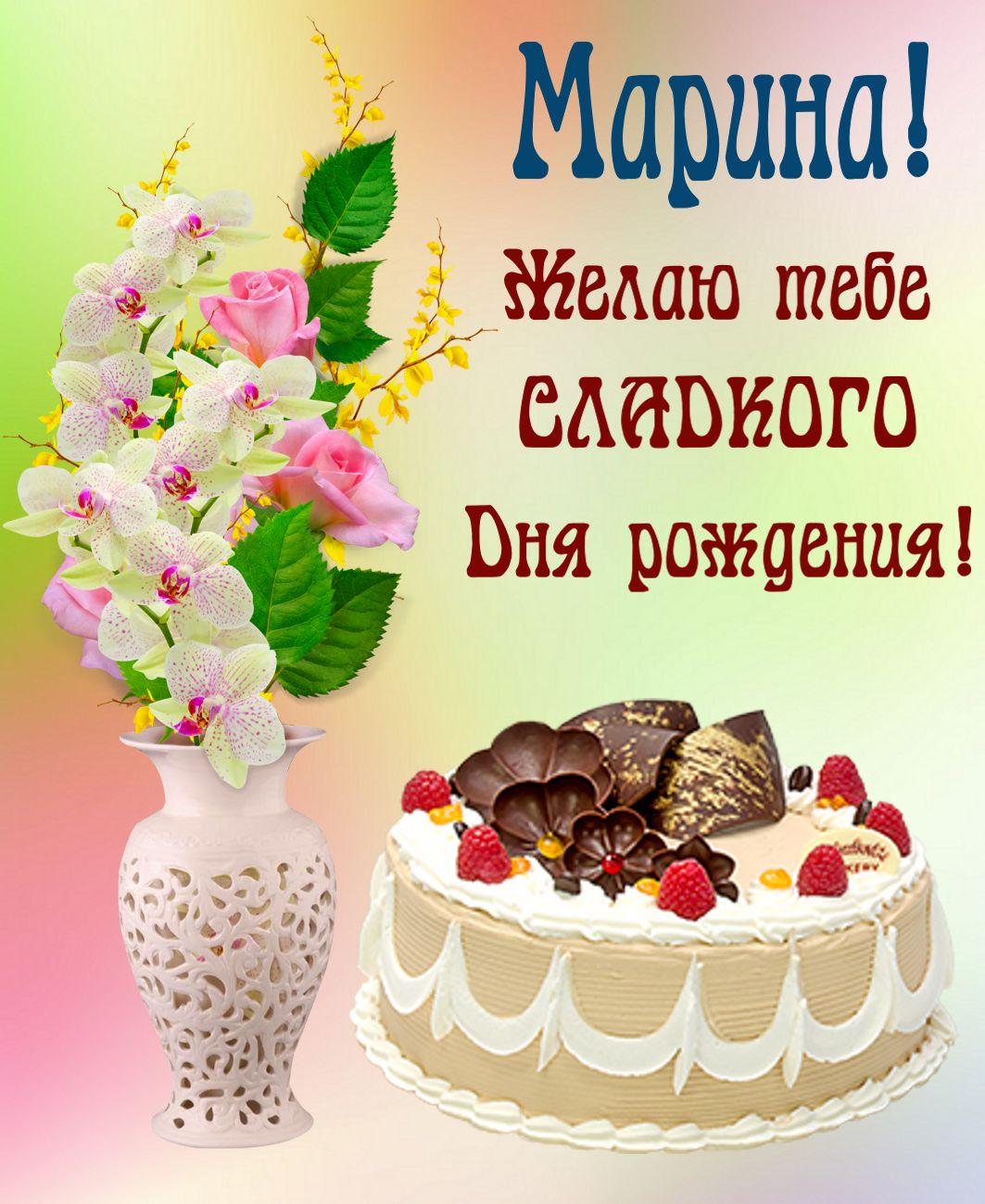 С днем рождения открытку марине