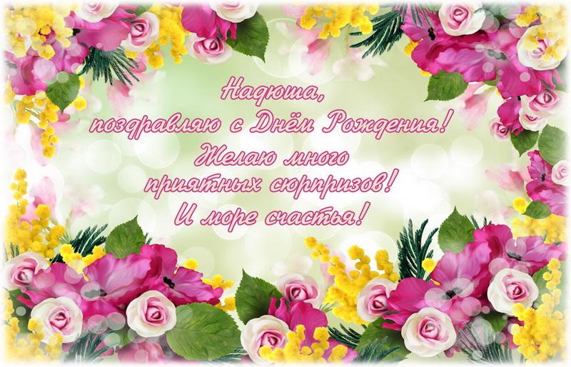 Картинки с днем рождения женщине красивые поздравления для надежды, своими руками