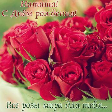 pozdravleniya-s-dnem-rozhdeniya-zhenshine-natashe-otkritki foto 12