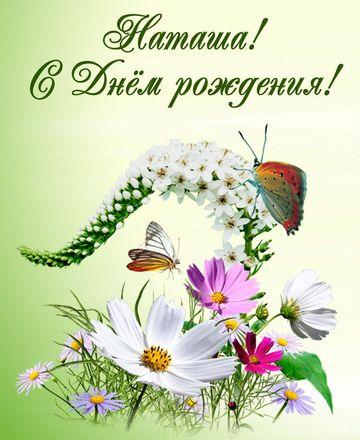 s-dnem-rozhdeniya-natalya-krasivie-pozdravleniya-otkritki foto 14
