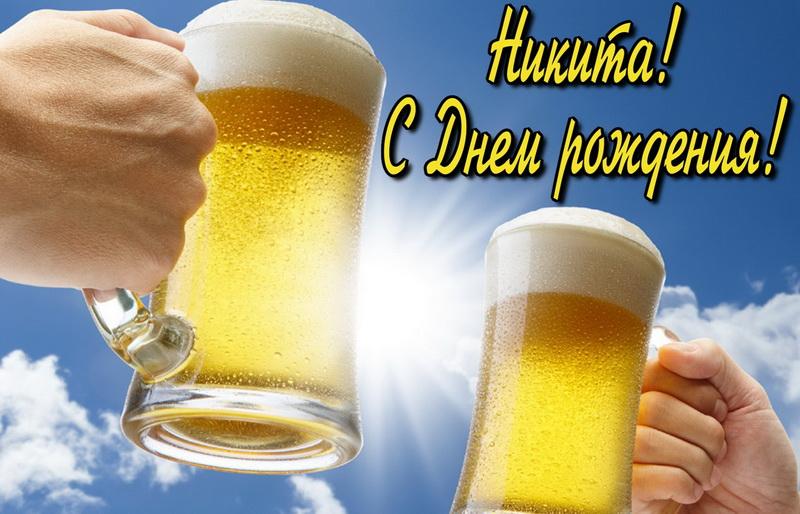 Прикольная открытка с пивом