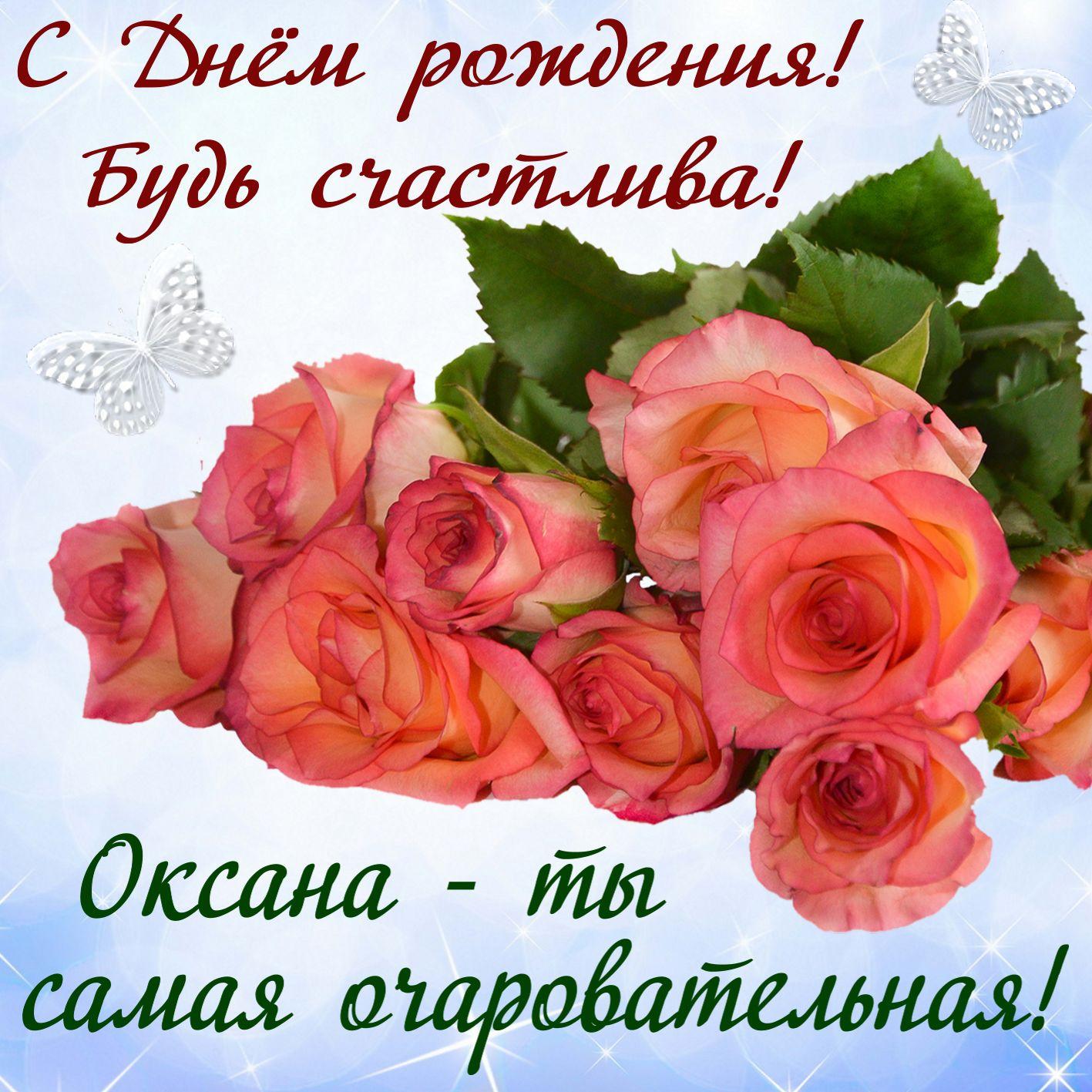 Нежные розы на День рождения Оксане