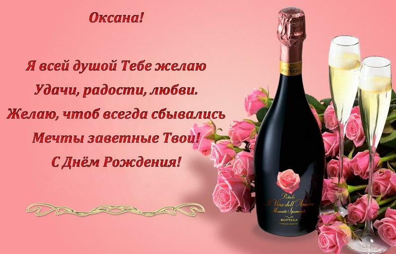 Новым, открытки с поздравлениями с днем рождения для оксаны