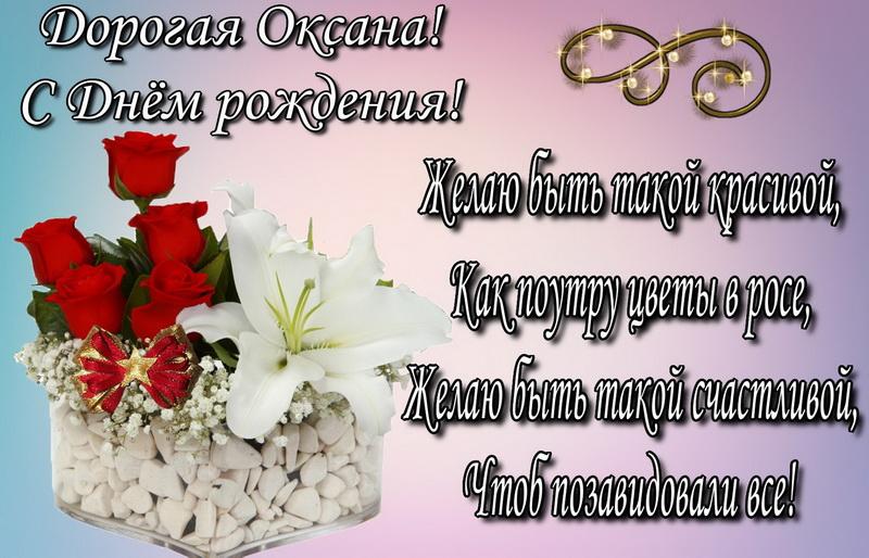 Красивые открытки с днем рождения оксаны, днем рождения девочке