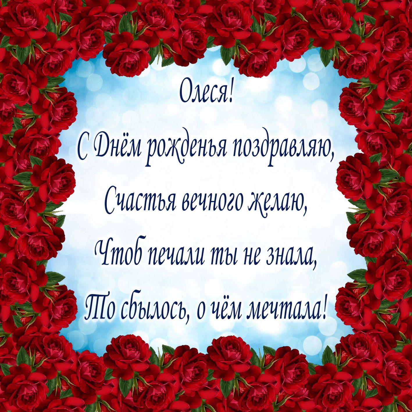 Открытка на День рождения Олесе - пожелание в стихах в обрамлении из роз