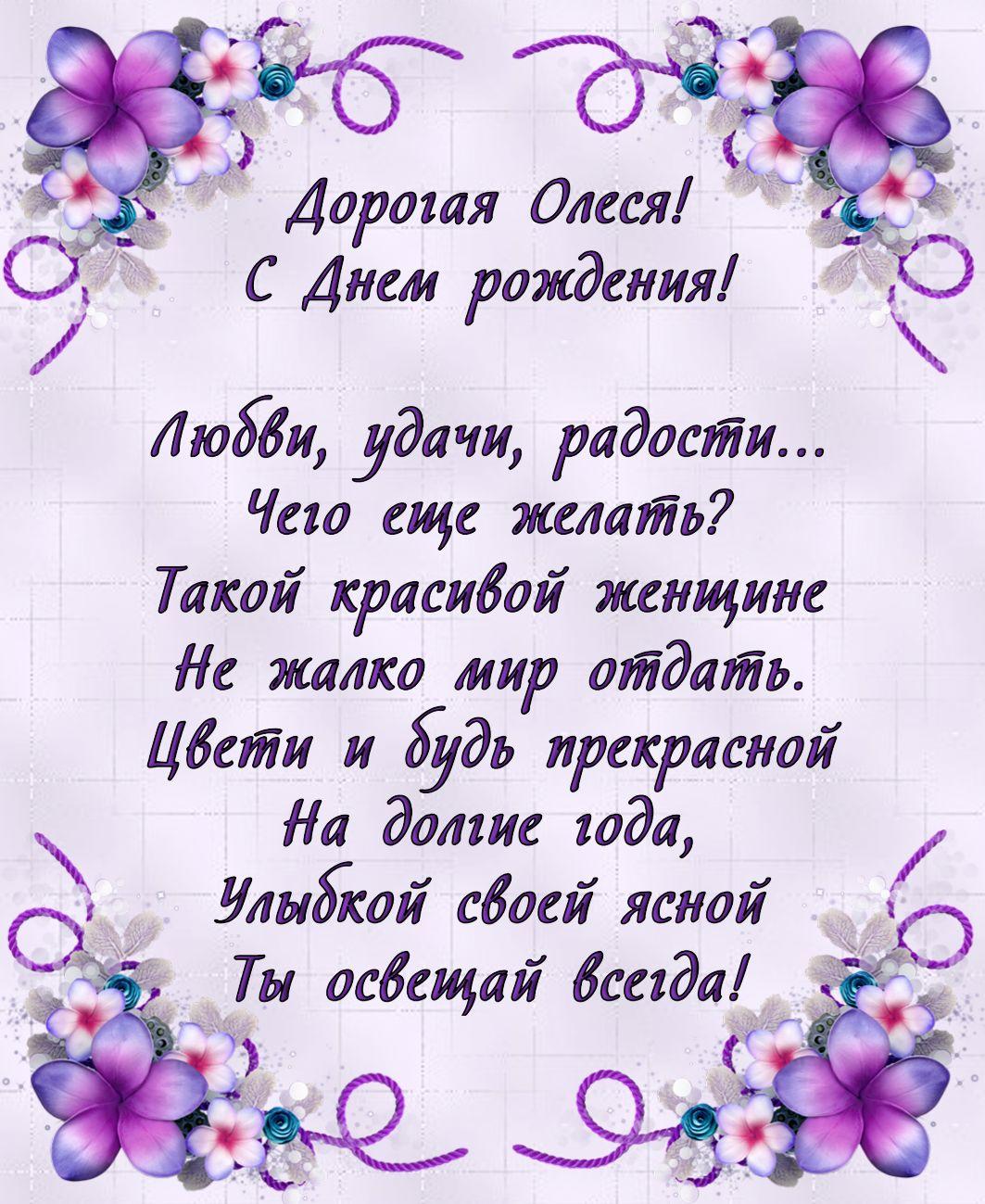 Открытки с днем рождения женщине красивые по имени олеся, днем рождения