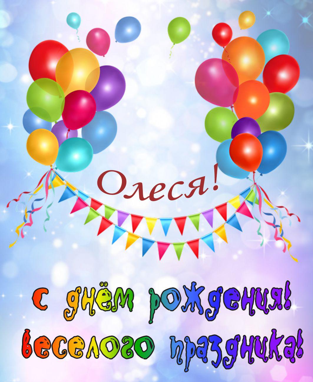 Для открыток, картинка фото поздравление с днем рождения по имени олеся