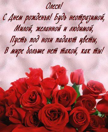 olesya-s-dnem-rozhdeniya-pozdravleniya-otkritki foto 12