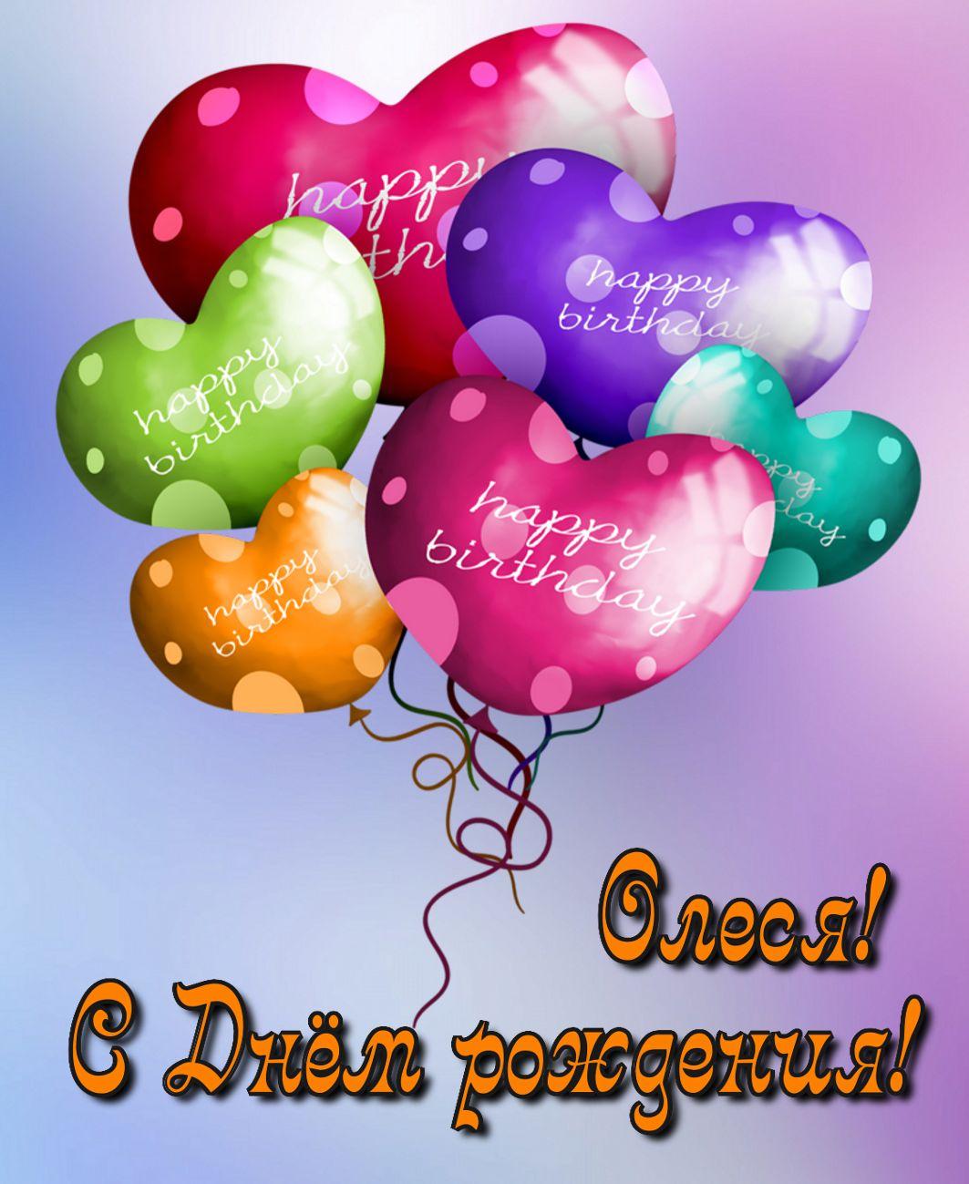 Для открытки с днем рождения сестре шарики