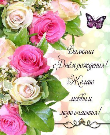 otkritka-pozdravleniya-valentine foto 14