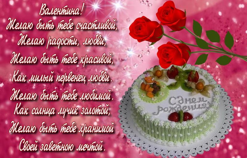 Картинки с днем рождения валентина красивые поздравления