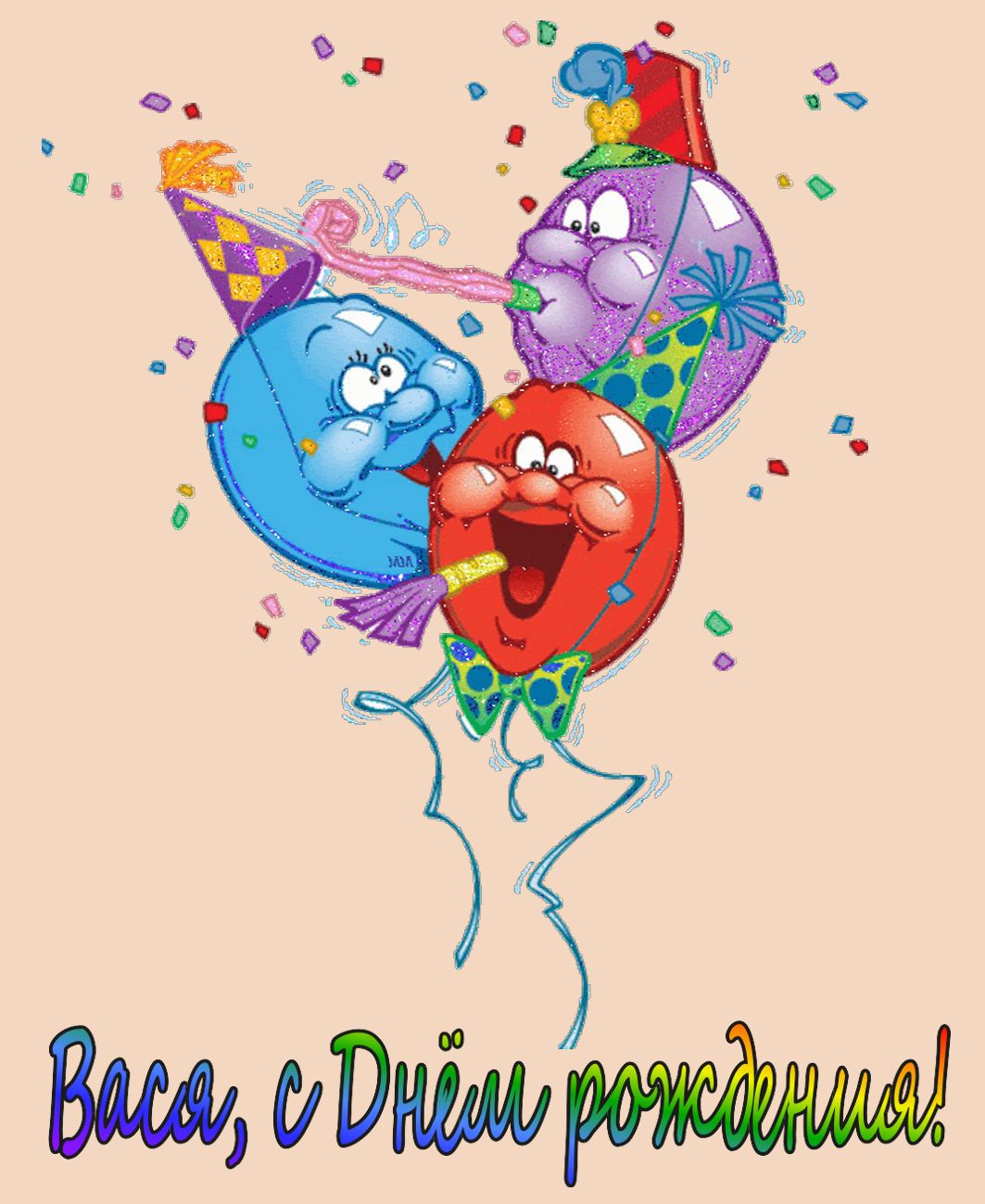 ничего поздравление бублика с днем рождения нам решать