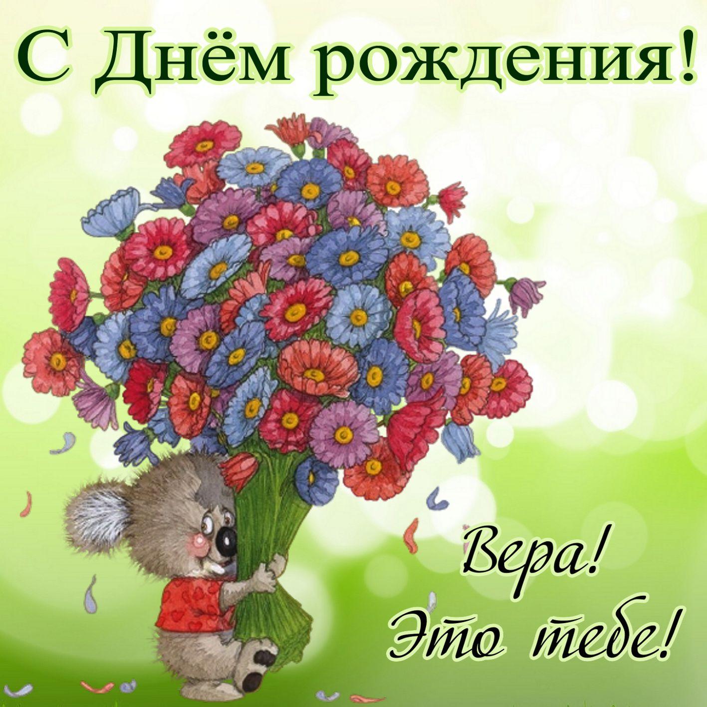Открытка на День рождения Вере - маленький мышонок с огромным букетом
