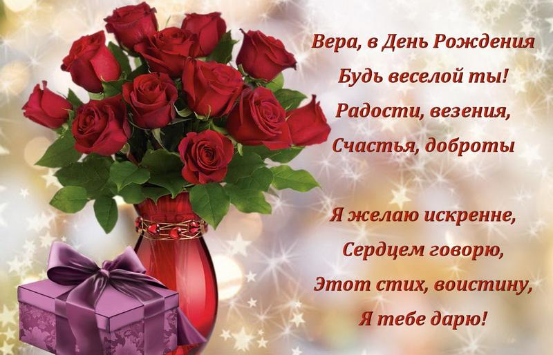 День рождения веры открытки с поздравлениями