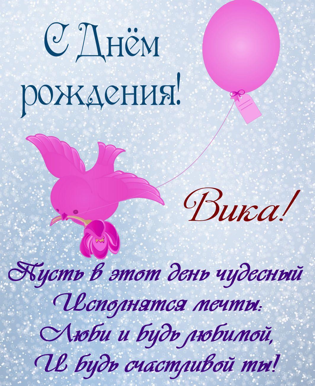 Поздравление с днем рождения девочку викторию
