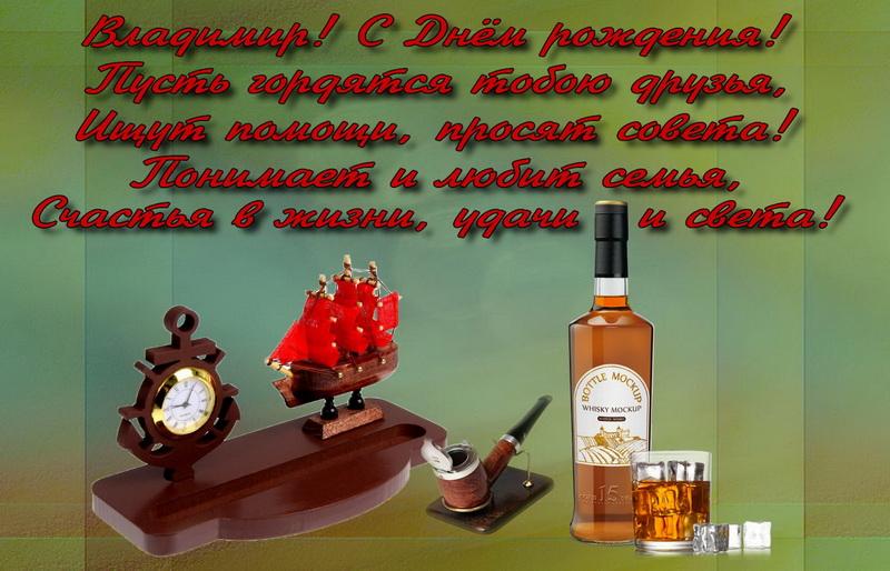 Поздравление владимиру ивановичу