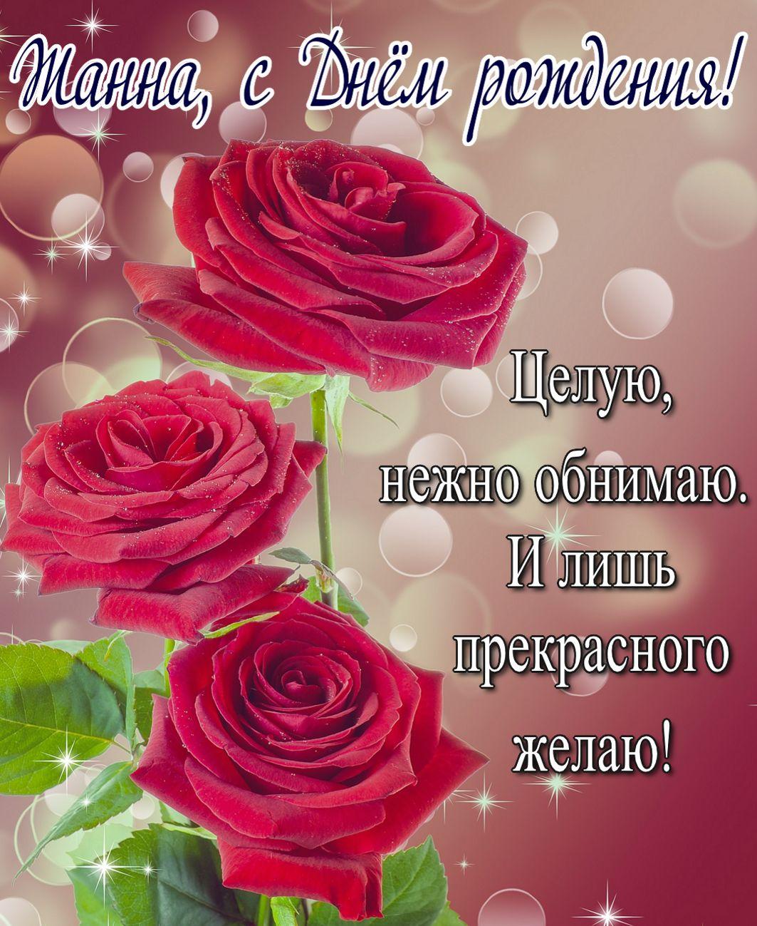 Поздравления с днем рождения жанну в стихах красивые